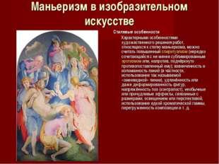 Маньеризм в изобразительном искусстве Стилевые особенности Характерными особе
