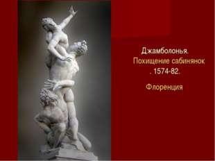 Джамболонья. Похищение сабинянок. 1574-82. Флоренция