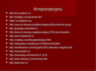 Интернетресурсы http://dic.academic.ru/ http://smallbay.ru/mannerism.htm http