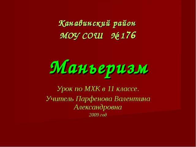 Канавинский район МОУ СОШ № 176 Маньеризм Урок по МХК в 11 классе. Учитель Па...