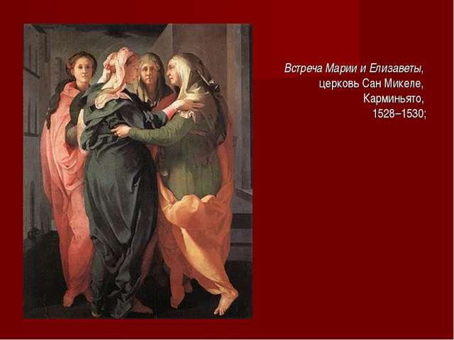Встреча Марии и Елизаветы, церковь Сан Микеле, Карминьято, 1528–1530;