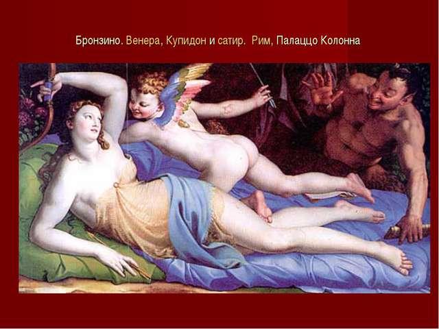 Бронзино. Венера, Купидон и сатир. Рим, Палаццо Колонна