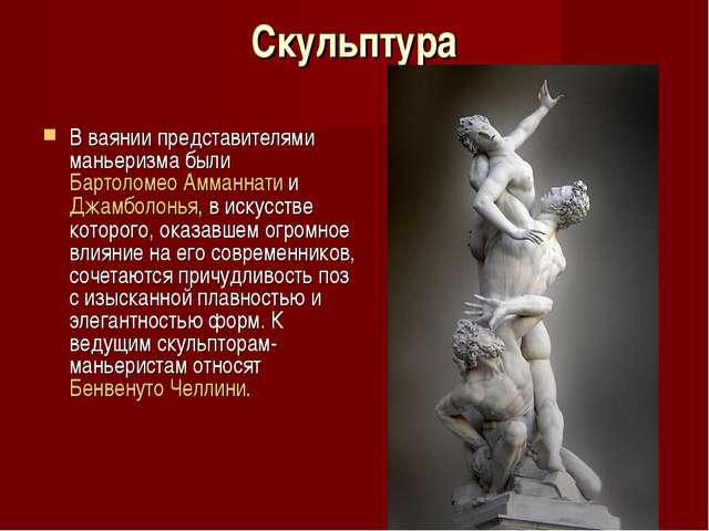 Скульптура В ваянии представителями маньеризма были Бартоломео Амманнати и Дж...