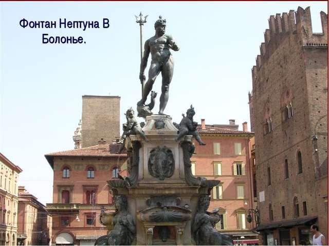 Фонтан Нептуна В Болонье.