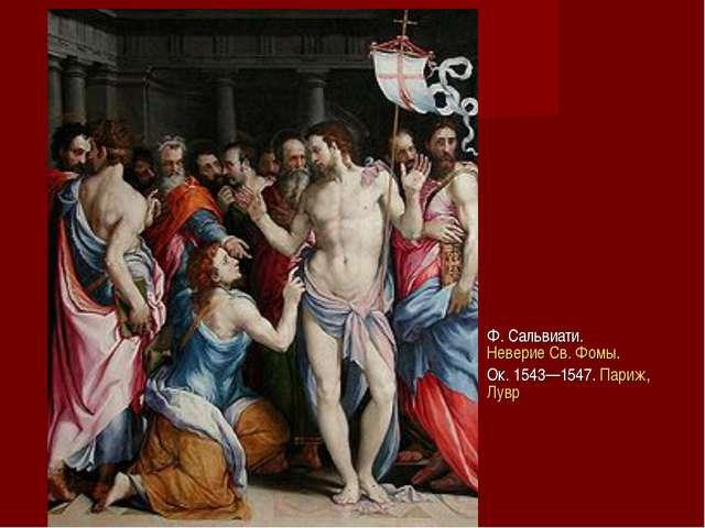 Ф. Сальвиати. Неверие Св. Фомы. Ок. 1543—1547. Париж, Лувр