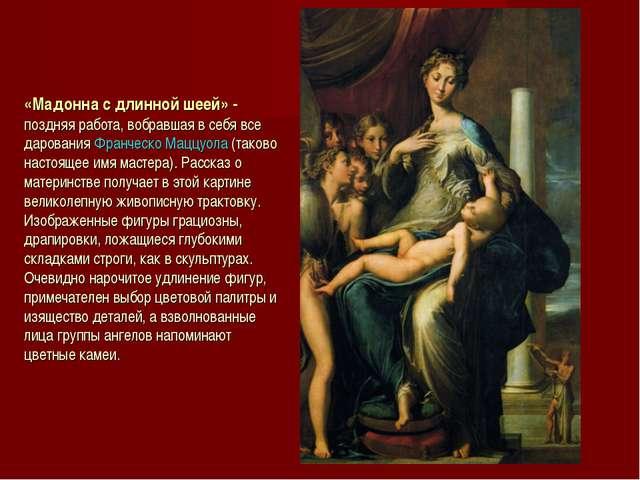 «Мадонна с длинной шеей» - поздняя работа, вобравшая в себя все дарования Фра...