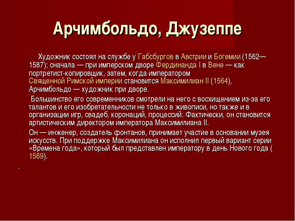 Арчимбольдо, Джузеппе Художник состоял на службе у Габсбургов в Австрии и Бог...