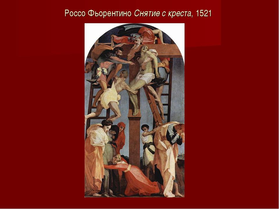 Россо Фьорентино Снятие с креста, 1521