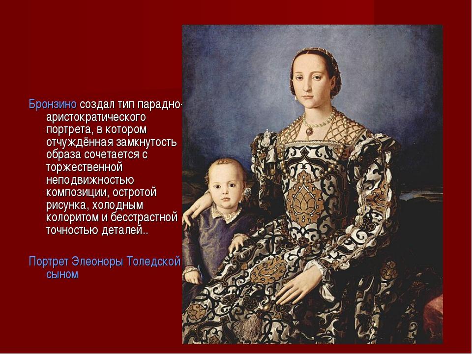 Бронзино создал тип парадно-аристократического портрета, в котором отчуждённ...