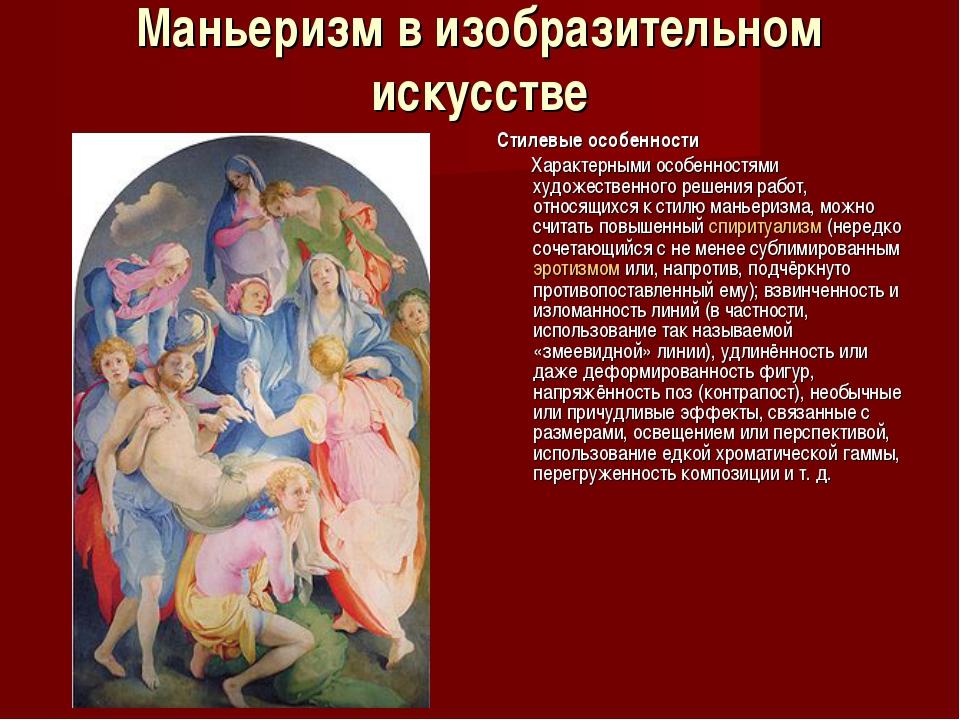 Маньеризм в изобразительном искусстве Стилевые особенности Характерными особе...