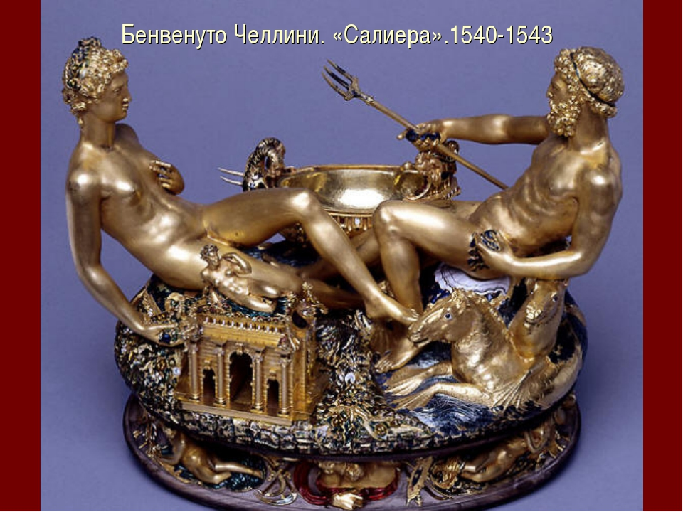 Бенвенуто Челлини. «Салиера».1540-1543