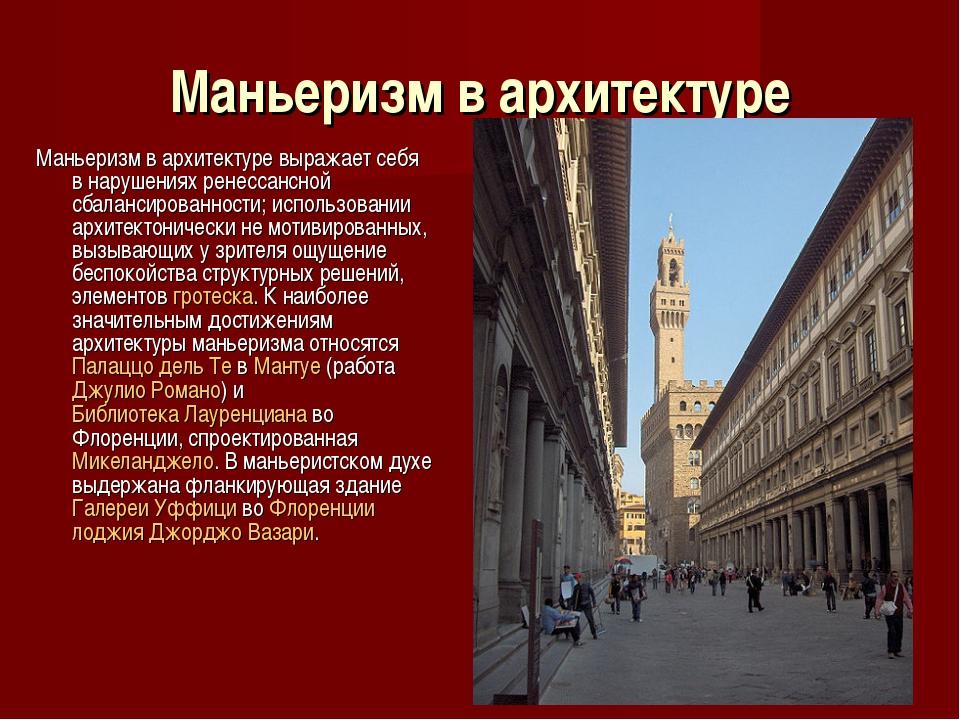 Маньеризм в архитектуре Маньеризм в архитектуре выражает себя в нарушениях ре...
