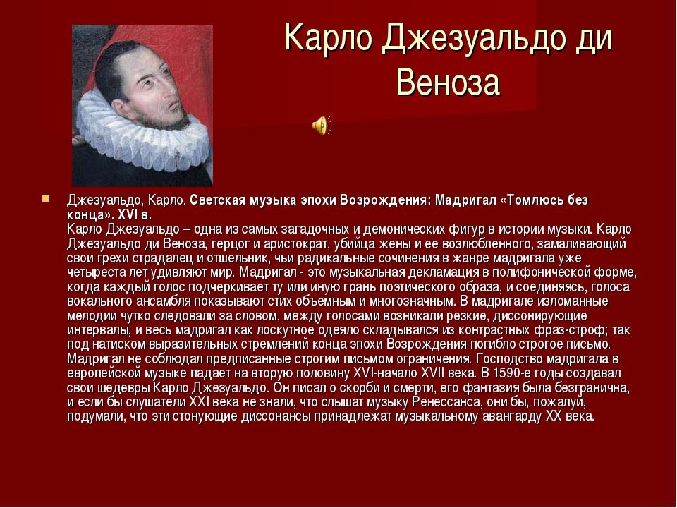 Карло Джезуальдо ди Веноза Джезуальдо, Карло. Светская музыка эпохи Возрожден...
