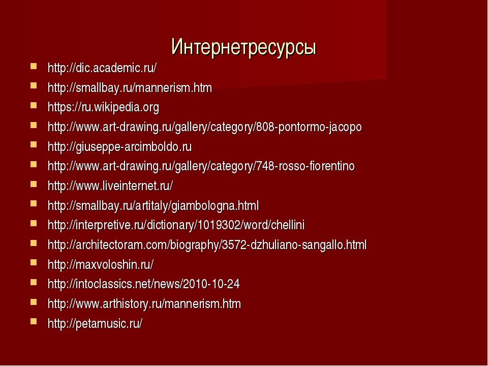 Интернетресурсы http://dic.academic.ru/ http://smallbay.ru/mannerism.htm http...