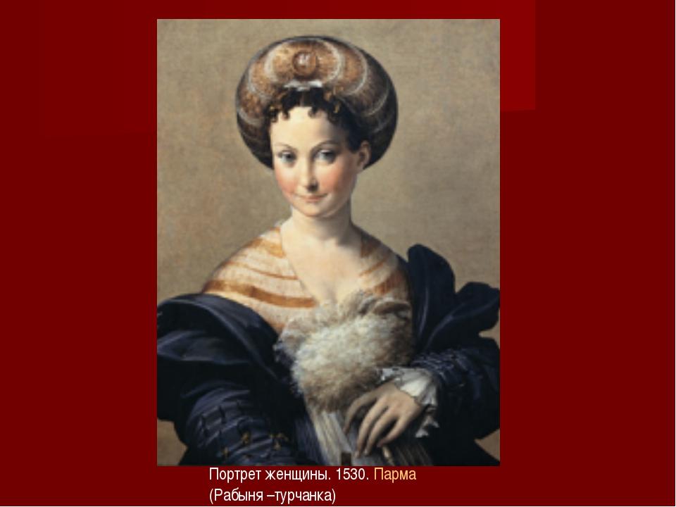 Портрет женщины. 1530. Парма (Рабыня –турчанка)