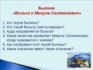 Былина «Вольга и Микула Селянинович» 1. Кто герои былины? 2. Кто такой Вольга