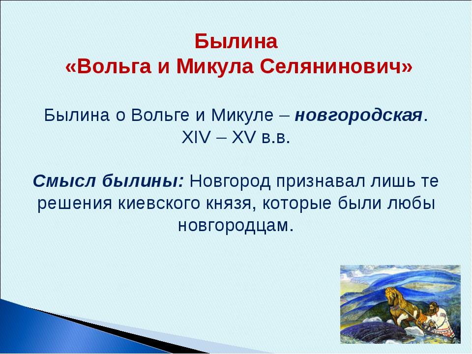 Былина «Вольга и Микула Селянинович» Былина о Вольге и Микуле – новгородская....