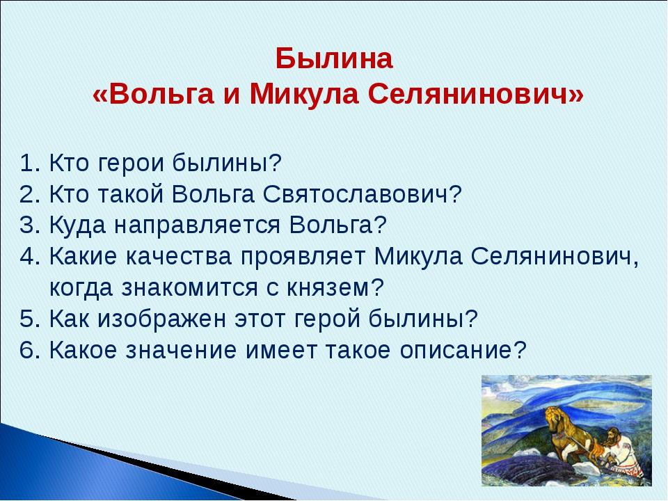 Былина «Вольга и Микула Селянинович» 1. Кто герои былины? 2. Кто такой Вольга...