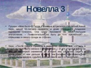 Новелла 3 Пушкин: «Мне было 20, когда я впервые встретился с 19-летней Анной