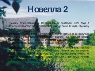 Новелла 2 Пушкин познакомился с Воронцовой 6 сентября 1823 года в Одессе и ст