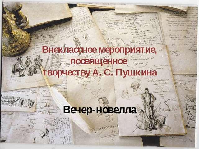 Внеклассное мероприятие, посвященное творчеству А. С. Пушкина Вечер-новелла