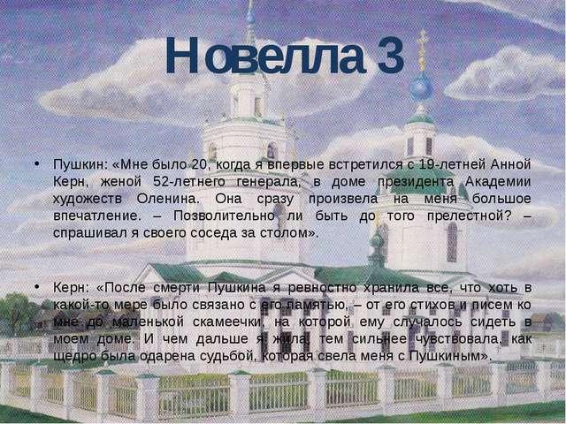 Новелла 3 Пушкин: «Мне было 20, когда я впервые встретился с 19-летней Анной...