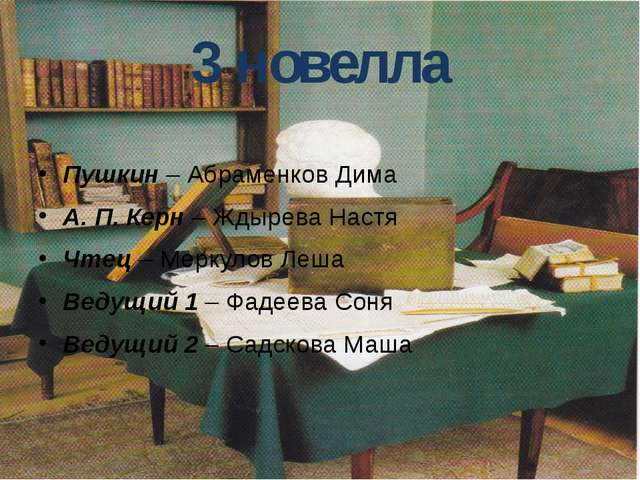 3 новелла Пушкин – Абраменков Дима А. П. Керн – Ждырева Настя Чтец – Меркулов...