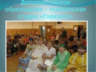 Дополнительное образование – театральная студия «Горизонт» Дополнительное обр