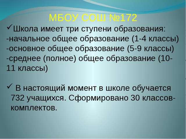 МБОУ СОШ №172 Школа имеет три ступени образования: -начальное общее образован...