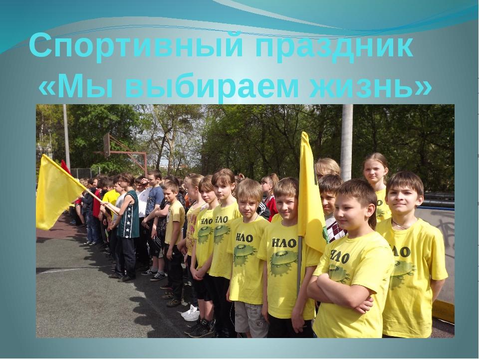 Спортивный праздник «Мы выбираем жизнь»
