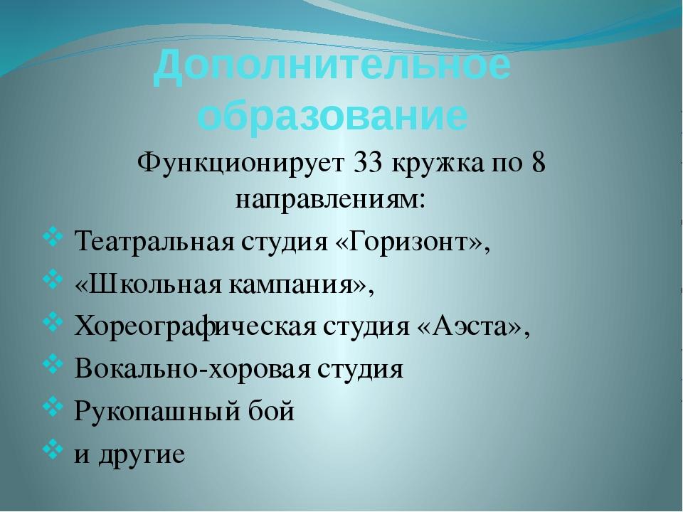 Дополнительное образование Функционирует 33 кружка по 8 направлениям: Театрал...