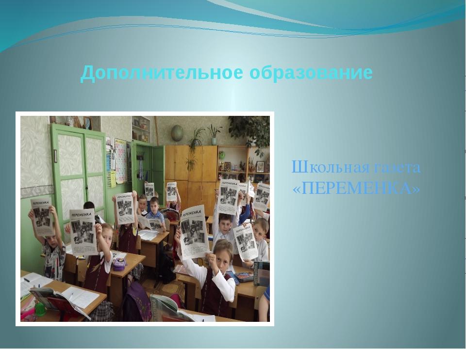 Дополнительное образование Школьная газета «ПЕРЕМЕНКА»