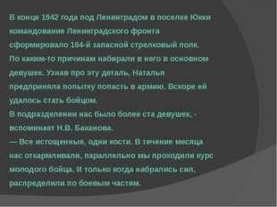 В конце 1942 года под Ленинградом в поселке Юкки командование Ленинградского