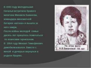 В 1943 году молоденькая Наталья встретила бравого капитана Михаила Баканова,