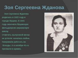 Зоя Сергеевна Жданова Зоя Сергеевна Жданова родилась в 1922 году в городе Ярц