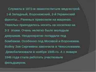 Служила в 1872-м эвакогоспитале медсестрой. 1-й Западный, Воронежский, 2-й У