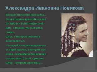 Александра Ивановна Новикова Великая Отечественная война... Отец в первые дни