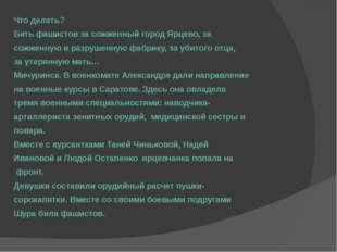 Что делать? Бить фашистов за сожженный город Ярцево, за сожженную и разрушенн
