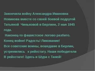 Закончила войну Александра Ивановна Новикова вместе со своей боевой подругой