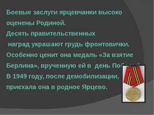 Боевые заслуги ярцевчанки высоко оценены Родиной. Десять правительственных на