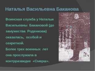 Наталья Васильевна Баканова Воинская служба у Натальи Васильевны Бакановой (д