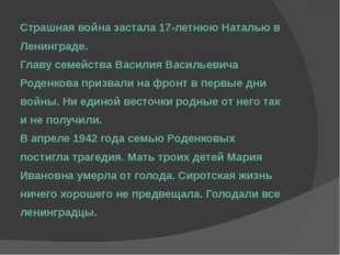 Страшная война застала 17-летнюю Наталью в Ленинграде. Главу семейства Васили