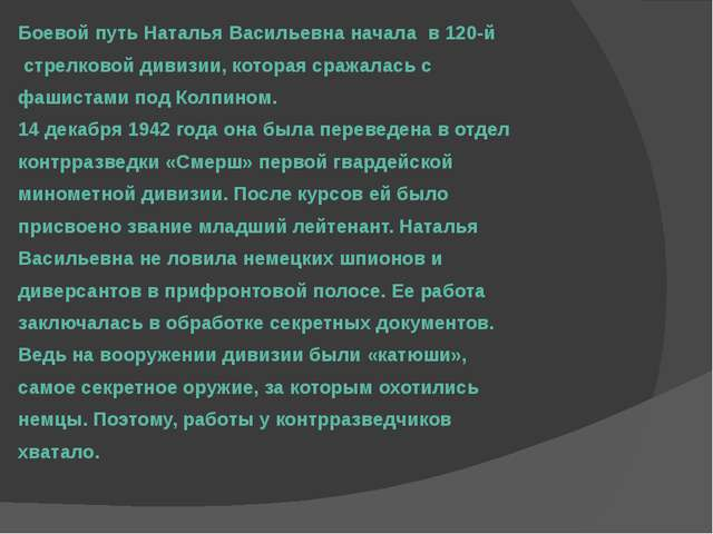 Боевой путь Наталья Васильевна начала в 120-й стрелковой дивизии, которая сра...
