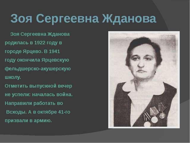Зоя Сергеевна Жданова Зоя Сергеевна Жданова родилась в 1922 году в городе Ярц...