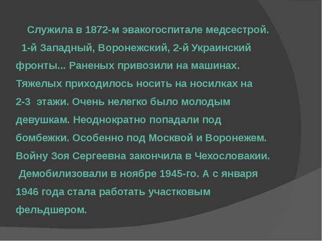 Служила в 1872-м эвакогоспитале медсестрой. 1-й Западный, Воронежский, 2-й У...
