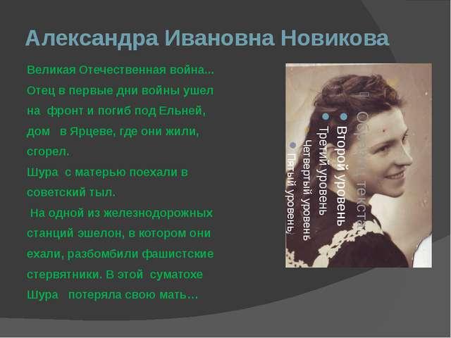 Александра Ивановна Новикова Великая Отечественная война... Отец в первые дни...