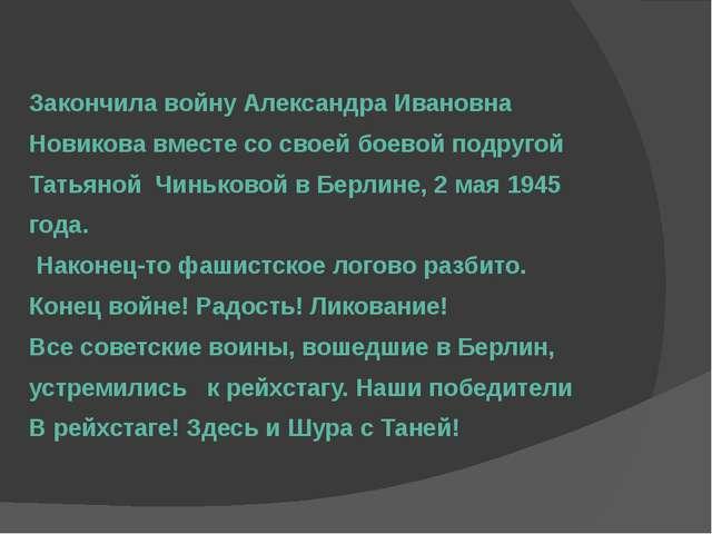 Закончила войну Александра Ивановна Новикова вместе со своей боевой подругой...