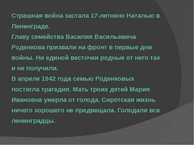 Страшная война застала 17-летнюю Наталью в Ленинграде. Главу семейства Васили...