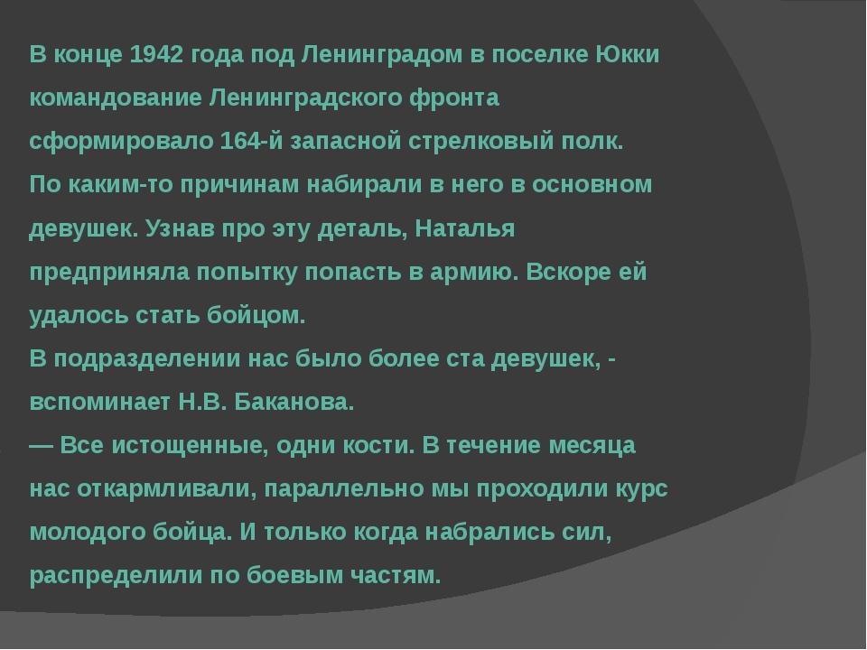 В конце 1942 года под Ленинградом в поселке Юкки командование Ленинградского...