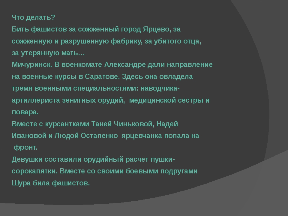 Что делать? Бить фашистов за сожженный город Ярцево, за сожженную и разрушенн...